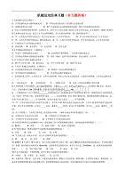 人教版八年级上册物理试题-第一章 机械运动 单元测试(含答案)