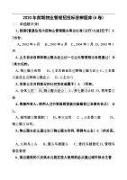 2020年前期物业管理招投标答辨题库(A卷)