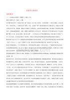 河南省各地2019届高三最新语文试卷精选汇编:论述类文本阅读