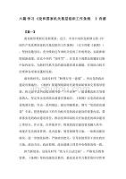 六篇学习《党和国家机关基层组织工作条例》有感