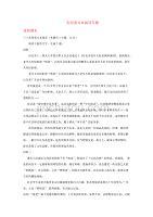湖南省各地2019届高三最新语文试卷精选汇编:实用类文本阅读专题