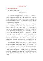 江苏省2019届高三最新语文试卷精选汇编--论述类文本阅读