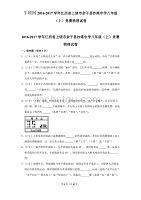 2016-2017学年江西省上饶市余干县沙港中学八年级(上)竞赛物理试卷