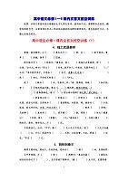 文言文挖空训练-(课内5册+6年高考)