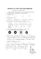 浙江省杭州市上城区2018届九年级中考一模数学试题(无答案)_7678605.docx