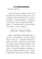 2020村党支部书记述职报告范文