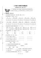 部编人教版三年级语文下册期末学业水平检测卷附答案 (5套)