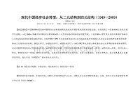 (财务知识)现代中国经济社会转型从二元结构到四元结构