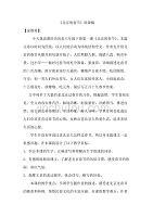 部编人教版六年级语文下册第1课 《北京的春节》 说课稿