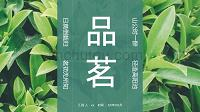绿色画册风品茗产品介绍PPT模板