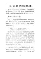 2019年优秀大学生村官工作报告范文5篇.doc