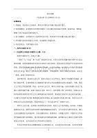 ��宸���杈惧�甯�����涓�瀛�2019-2020瀛�骞撮��浜�涓�瀛�������妯℃����璇�璇���璇���+Word����365浣��插僵绁ㄦ��娉�