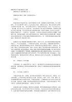 2020�卞�瀛�涔�婕�璁茬�胯����浜�绡�