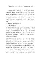 新篇人教部编本2019年秋期四年级上册语文教学总结