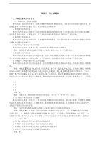 2019会计考试辅导:现金流量表(2)