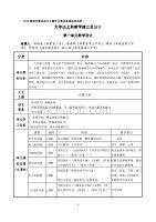 2018������浣�澶�璇炬椿�ㄦ����-路-涔�骞寸骇��瀛�璁捐��