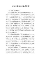 2019骞村���″伐浣��荤�����