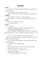 四年级上册美术教案第9课鱼的纹样 苏少版 (13)