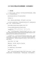 2019黑龙江绥化市事业单位招聘真题(含答案解析)