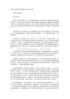 2020骞村�璺�涓�������500瀛�宸��宠����澶�绡�