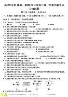 ��宸���姝�������涓�瀛���2019_2020瀛�骞撮��浜����╀�瀛�����涓�璇�棰� (2)