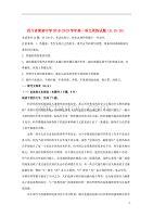 ��宸���妫�婀�涓�瀛�2018_2019瀛�骞撮��涓�璇����ㄧ�璇�棰�锛�6.15_16锛�
