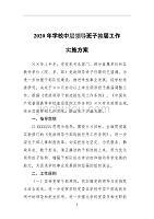 2020骞�XXX瀛��′腑灞�棰�瀵肩��瀛��㈠�宸ヤ�瀹��芥�规�