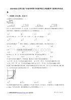 2019-2020北师大版广东省华师附中实验学校九年级数学下册期末考试试卷解析版