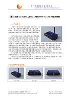 ���ㄦ����TD-SCDMA 3G DTU CM8250P-CM8250EP��������