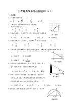 人教版九年级数学下册第28章 锐角三角函数单元检测题含答案