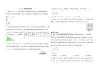 2020年人教版数学八年级下册17.1.2勾股定理的应用同步练习(解析版)