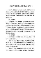 2020骞村��寤哄伐浣�瑕��瑰����