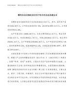 �垮北娲����烘�板��璁惧�椤圭����琛��у��������璧�寤鸿��涔�.docx