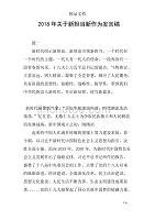 2018骞村�充��版��褰��颁�涓哄��瑷�绋�