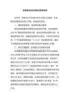 2019学雷锋活动示范单位推荐材料