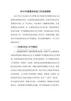 2019骞村害��璇�褰㈡��宸ヤ��荤�����