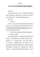 2018骞村�充�棰��叉�ュ�d�����涓婚���浼�