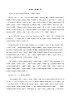 MBA完全手册(修订版)