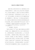 2020骞翠�浜���娉�宸ヤ��荤� �����村��缂�杈�