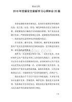 2018骞村��绔��ㄦ�����板��涔�蹇�寰�浣�浼�20绡�