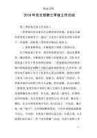 2018骞村�����ㄧ��涓�瀛e害宸ヤ��荤�