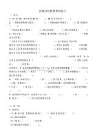 北师大版数学五年级上册:因数和倍数