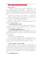 中国工商银行面试问题及参考答案