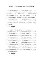 """2019年度""""千名医师下基层""""对口支援活动实施dafa"""