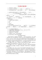新疆乌鲁木齐县第一中学九年级物理全册《太阳能》课时训练 新人教版