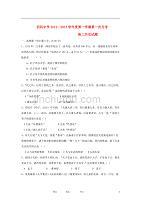 陕西省西安市2011-2012学年高二历史上学期第一次月考试题(无答案)新人教版