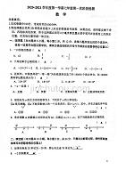 2020-2021南京29中、鼓楼手机版、金陵汇文七年级数学上册10月联考试卷含答案