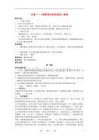 江苏省东台市八年级语文上册《钢铁是怎样炼成的》教案