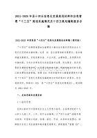 """2021-2025年县十四五信息化发展规划材料和应急管理""""十三五""""规划实施情况及十四五规划编制报告合编"""
