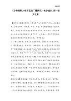 《于希特勒入侵苏联的广播演说》教学设计_高一语文教案